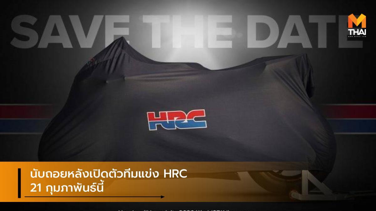 HONDA Honda Racing Corporation HRC World Super Bike WSBK 2020 ฮอนด้า