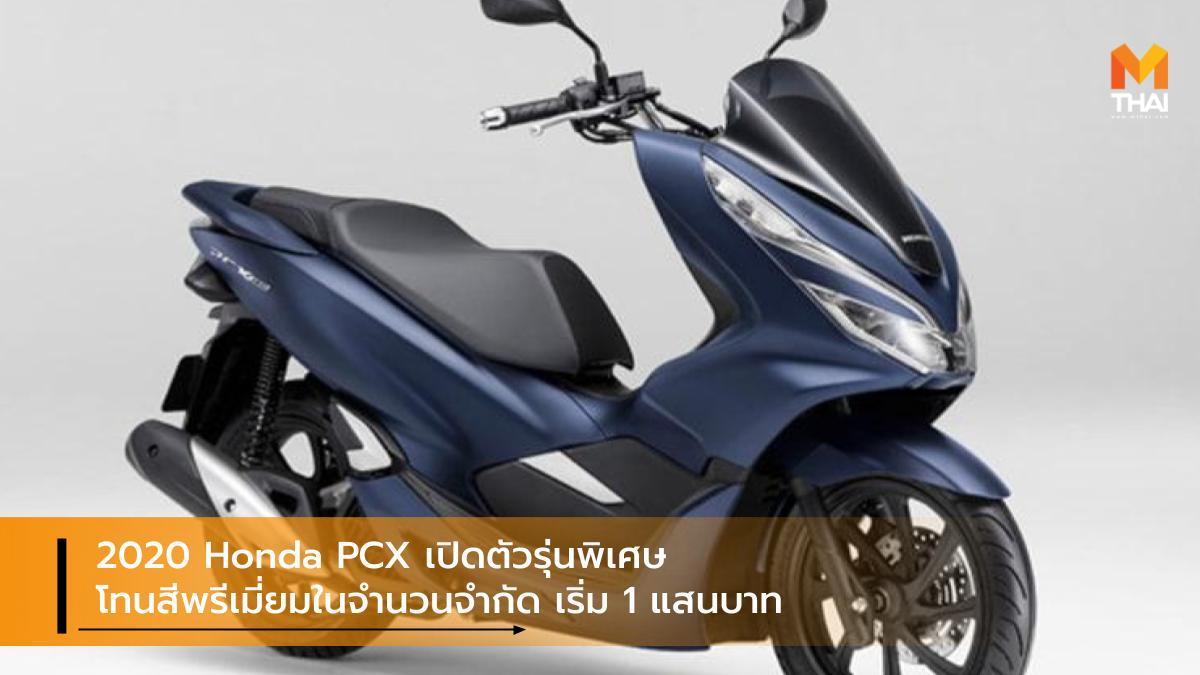 HONDA Honda PCX Honda PCX 150 รถรุ่นพิเศษ รถสกู๊ตเตอร์ ฮอนด้า