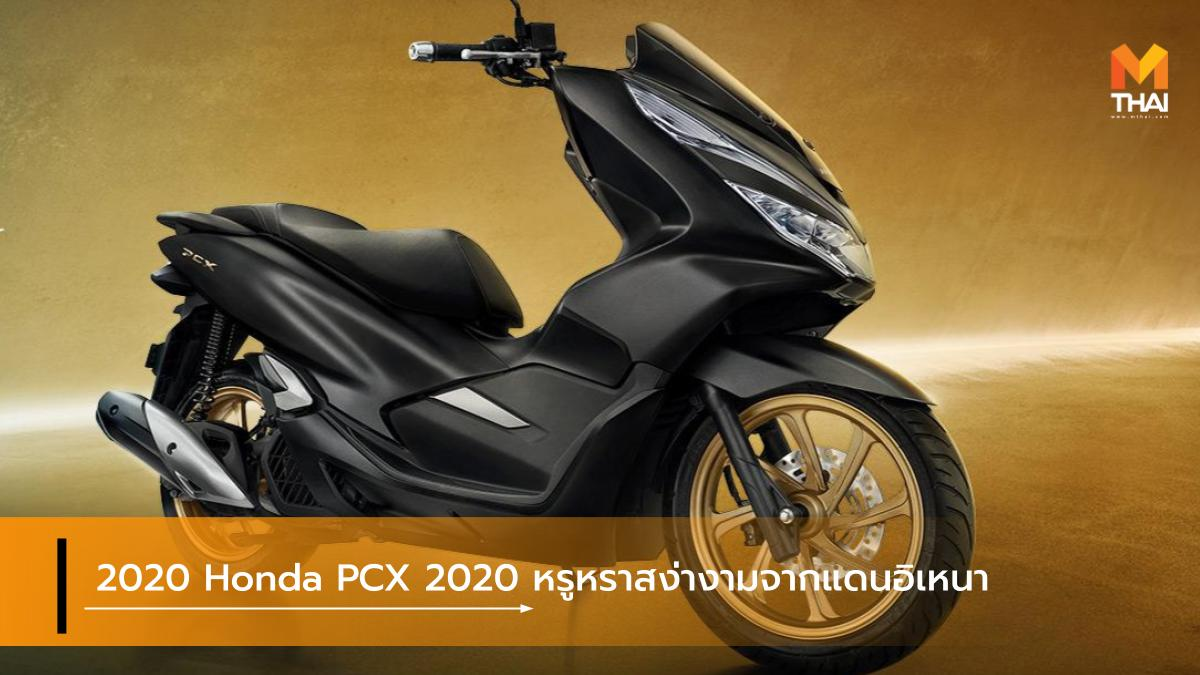 HONDA Honda PCX 150 ฮอนด้า