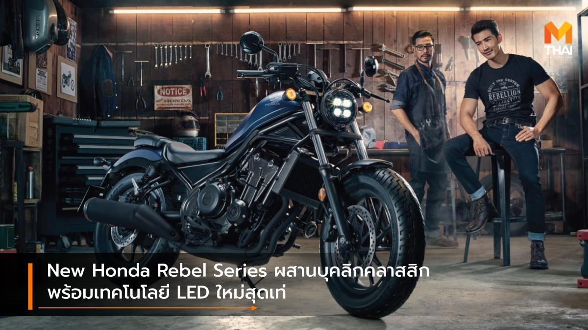 A.P.Honda HONDA Honda Rebel Honda Rebel 300 Honda Rebel 500 ฮอนด้า รีเบล เอ.พี.ฮอนด้า