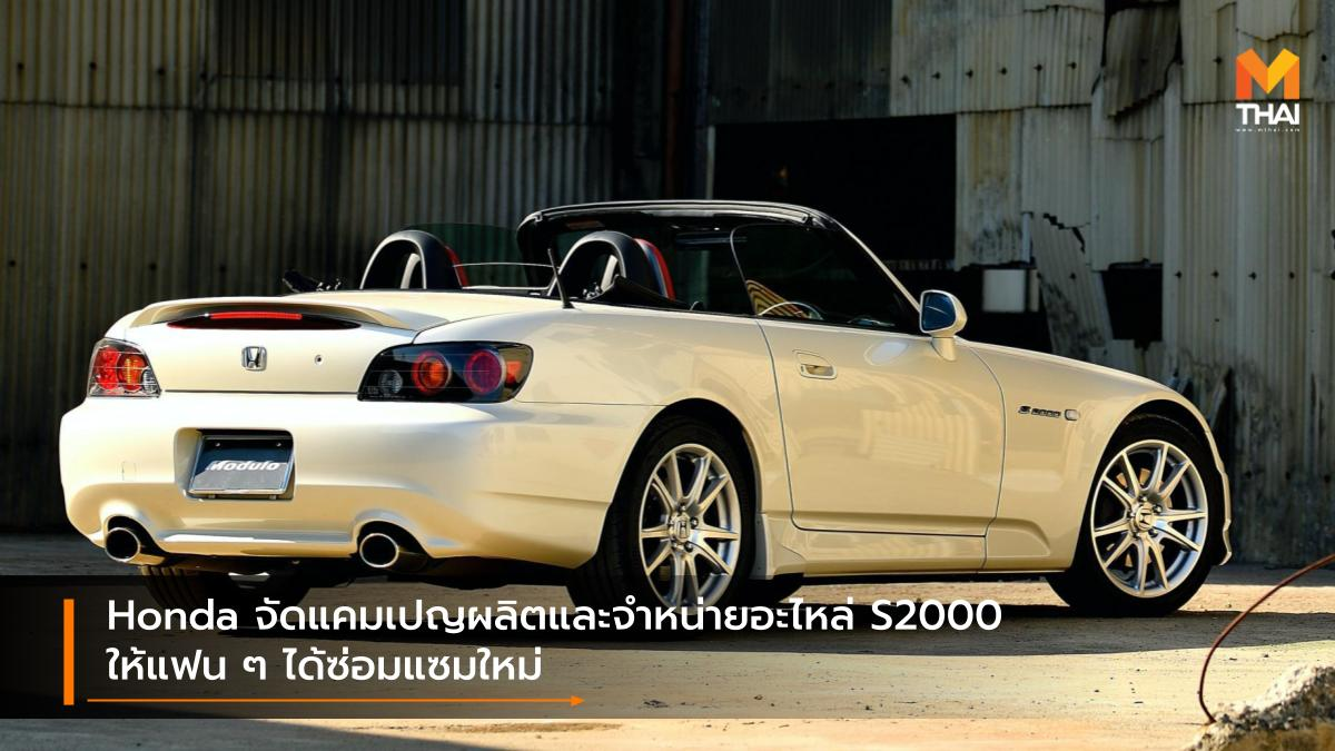 HONDA Honda S2000 อะไหล่รถ อะไหล่เเท้ ฮอนด้า