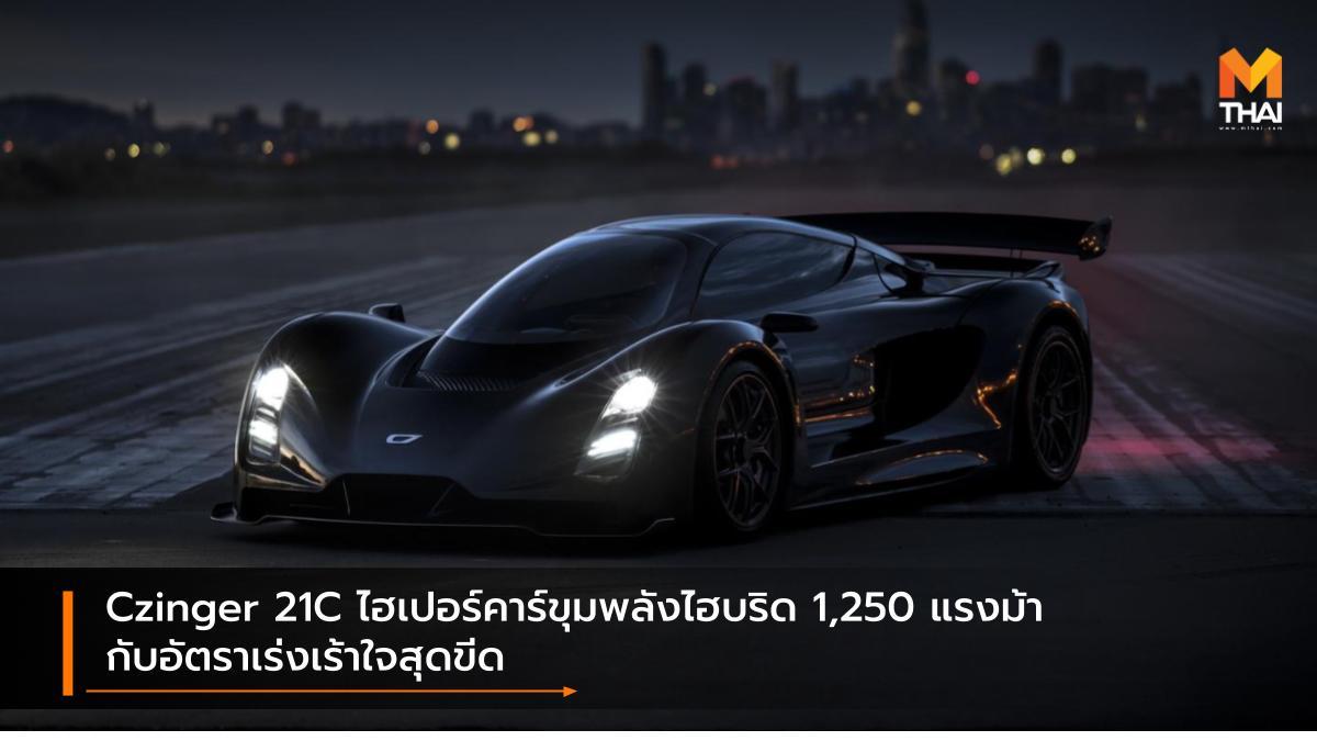 Czinger 21C Czinger Vehicles Geneva Motor Show 2020 hybrid รถยนต์ไฮบริด รถใหม่ ไฮเปอร์คาร์