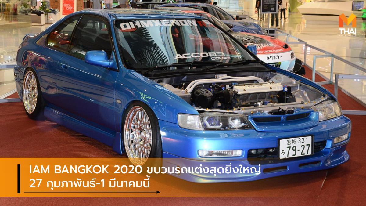 IAM BANGKOK 2020 คาร์คลับ งานโชว์รถแต่ง ฟิวเจอร์พาร์ค รังสิต