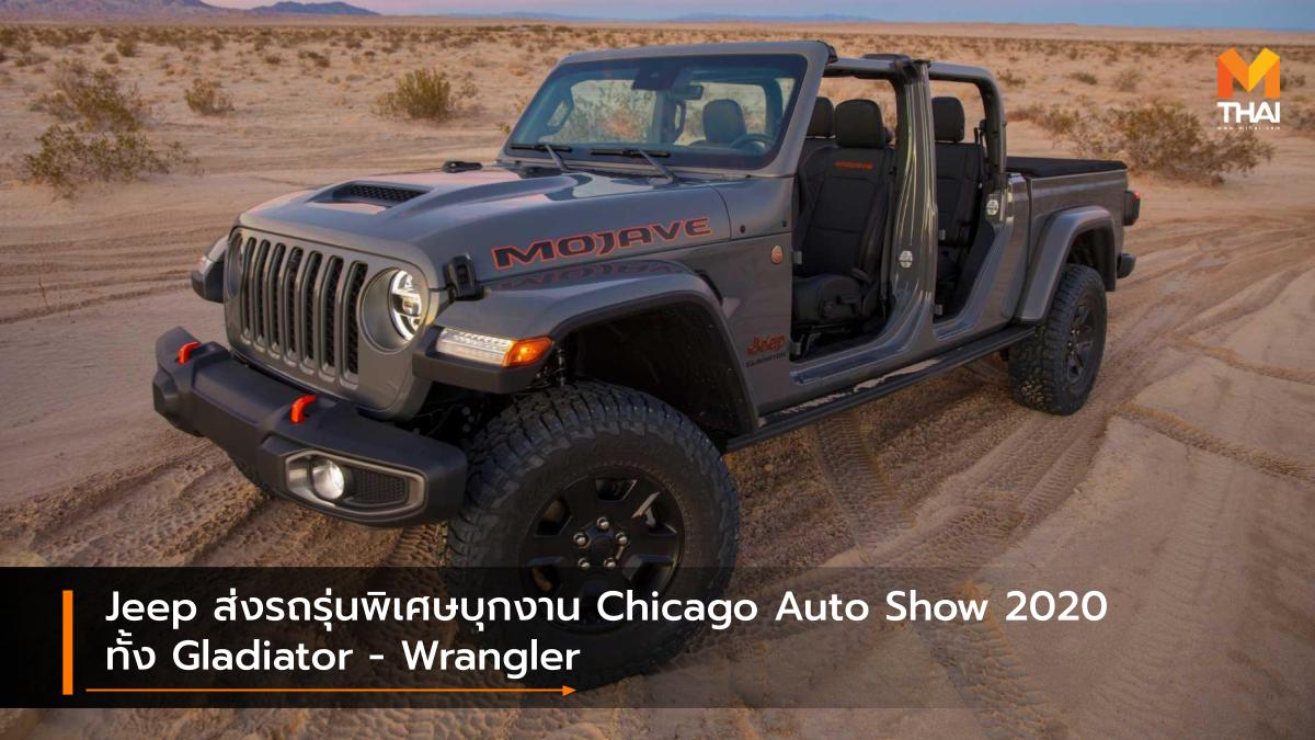 Chicago Auto Show 2020 jeep Jeep Gladiator Jeep Gladiator High Altitude Jeep Gladiator Mojave Jeep Wrangler Jeep Wrangler High Altitude จี๊ป รถรุ่นพิเศษ