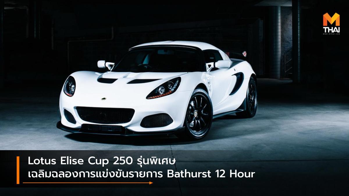 lotus Lotus Elise Lotus Elise Cup 250 Bathurst Edition รถรุ่นพิเศษ โลตัส