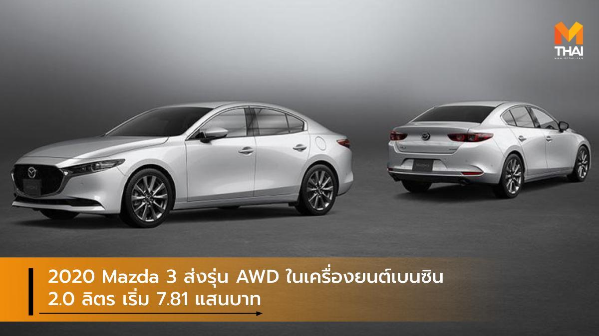 Mazda mazda 3 SkyActiv-G มาสด้า มาสด้า 3 รถใหม่
