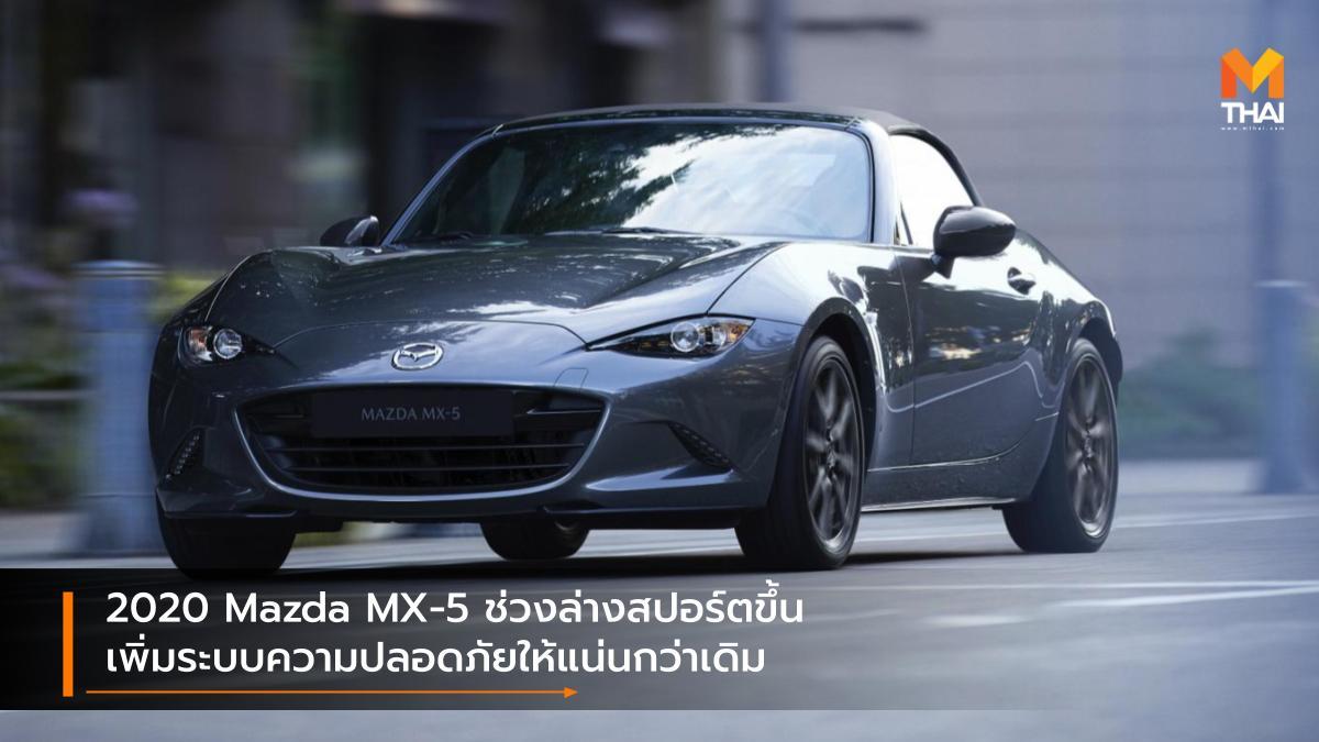 facelife Mazda Mazda MX-5 มาสด้า รุ่นปรับโฉม