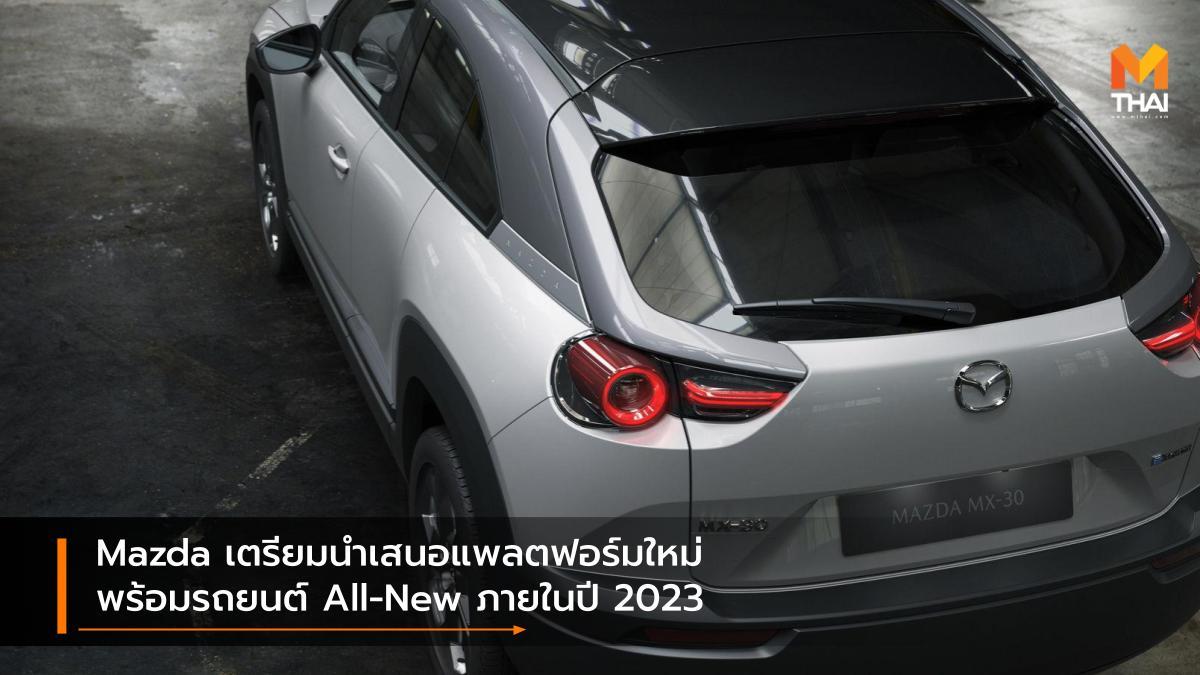 Mazda มาสด้า แพลตฟอร์มรถ