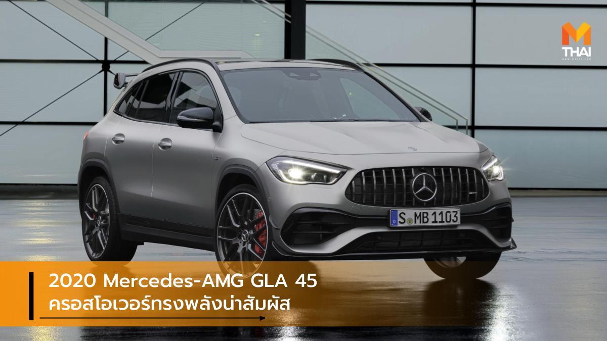 Geneva Motor Show 2020 Mercedes-AMG Mercedes-AMG GLA 45 S Mercedes-Benz เมอร์เซเดส-เบนซ์ เมอร์เซเดส-เอเอ็มจี