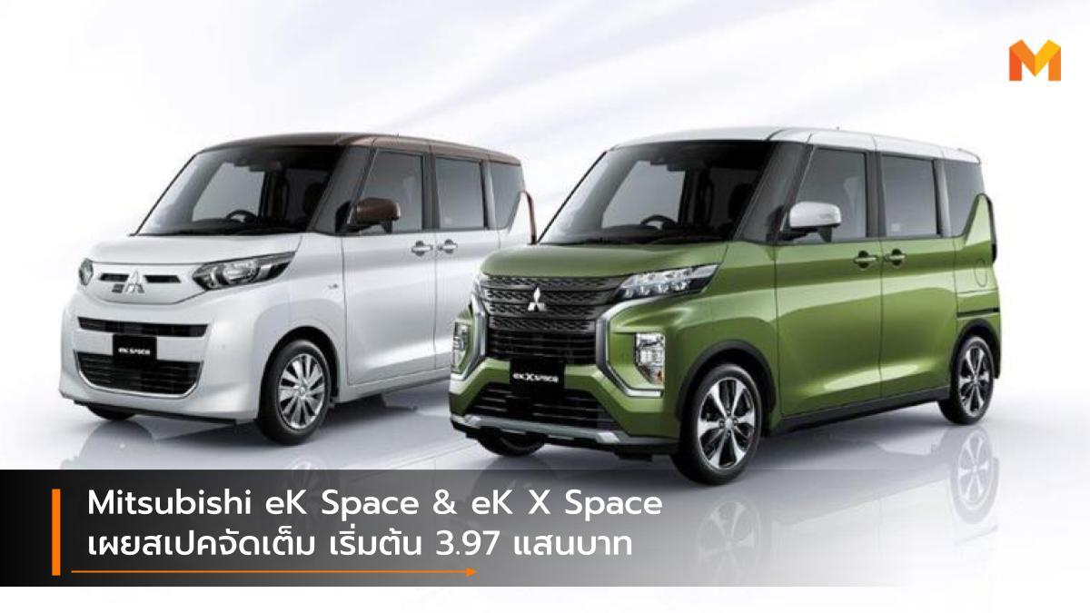 Kei car Mitsubishi Mitsubishi eK Space Mitsubishi eK X Space มิตซูบิชิ รถเคคาร์ ราคารถใหม่