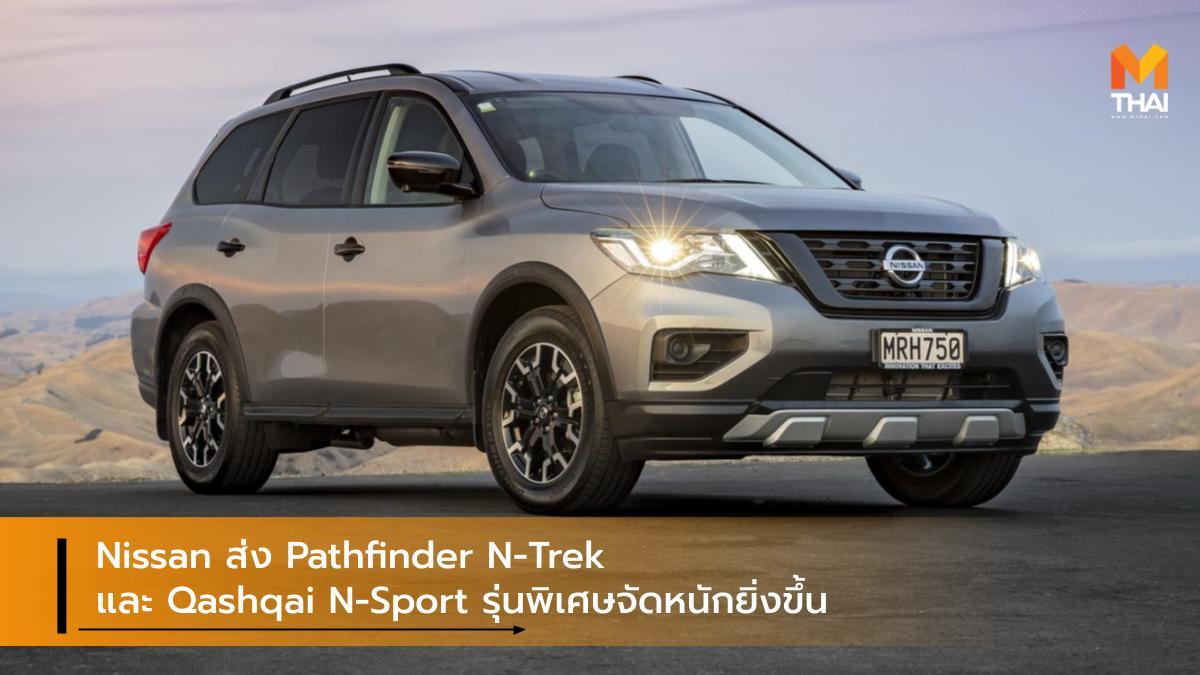 nissan Nissan Pathfinder N-Trek Nissan Qashqai N-Sport นิสสัน รถรุ่นพิเศษ