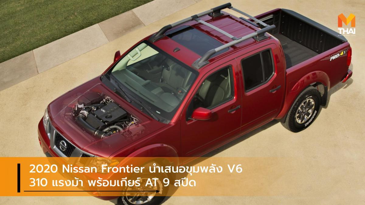 Chicago Auto Show 2020 facelift nissan Nissan Frontier นิสสัน นิสสัน ฟรอนเทียร์