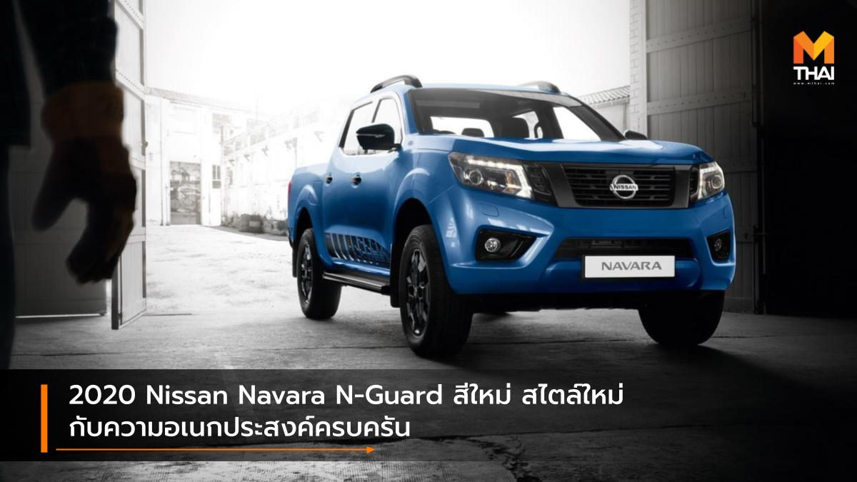 nissan Nissan Navara Nissan Navara N-Guard กระบะนิสสัน นิสสัน นิสสัน นาวารา