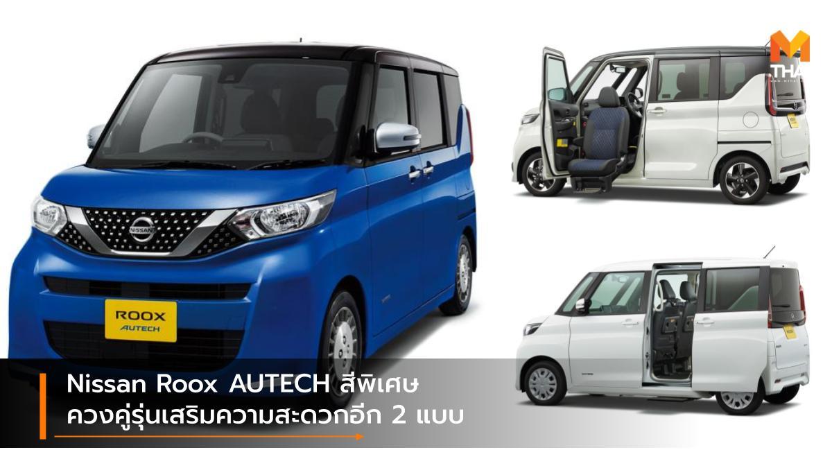 Autech Kei car nissan Nissan Roox Nissan Roox AUTECH Nissan Roox Transfer type นิสสัน เคคาร์