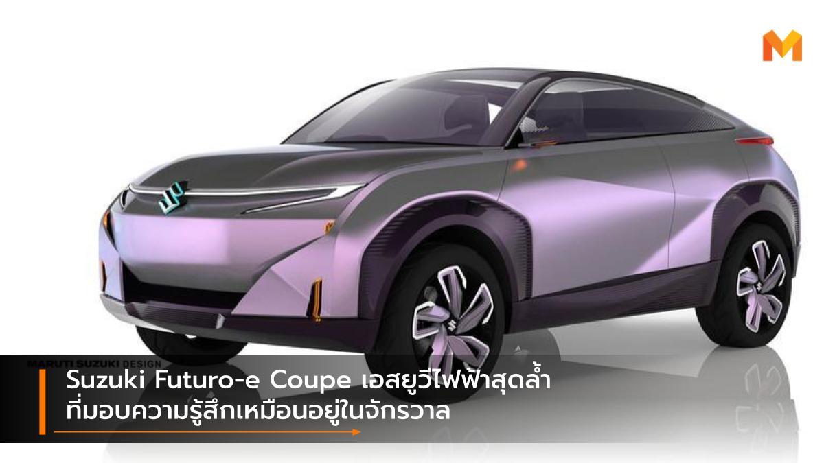 Auto Expo 2020 Concept car EV car Maruti Suzuki Maruti Suzuki Futuro-e Concept suzuki Suzuki Futuro-e Coupe ซูซูกิ รถยนต์คอนเซ็ปต์ รถยนต์ไฟฟ้า