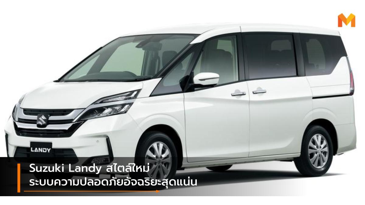 facelift suzuki Suzuki Landy ซูซูกิ รุ่นปรับโฉม