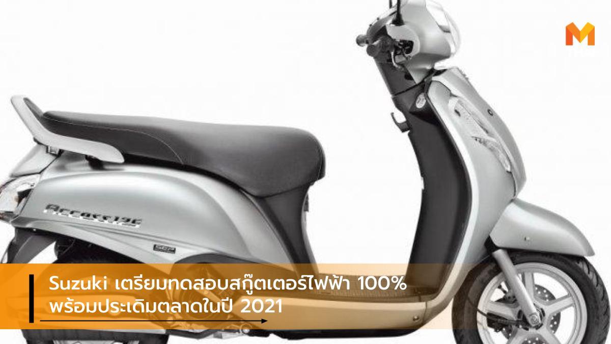 e scooter suzuki Suzuki Motorcycle India ซูซูกิ สกู๊ตเตอร์ไฟฟ้า