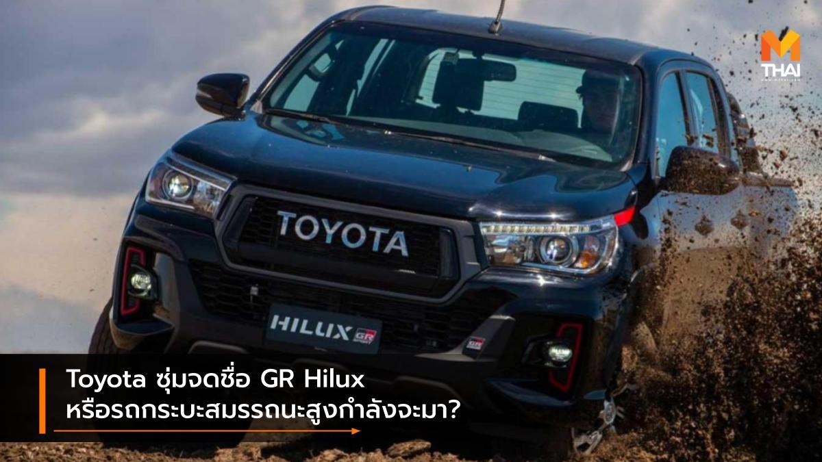 Toyota Toyota GR Hilux Toyota Hilux กระบะโตโยต้า จดทะเบียนการค้า ยื่นจดสิทธิบัตร โตโยต้า โตโยต้า ไฮลักซ์