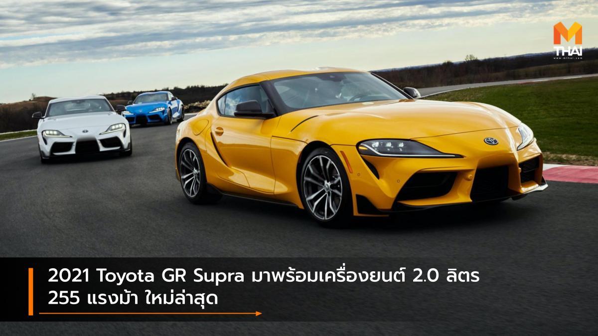 Toyota Toyota Supra รุ่นปรับโฉม โตโยต้า โตโยต้า ซูปร้า