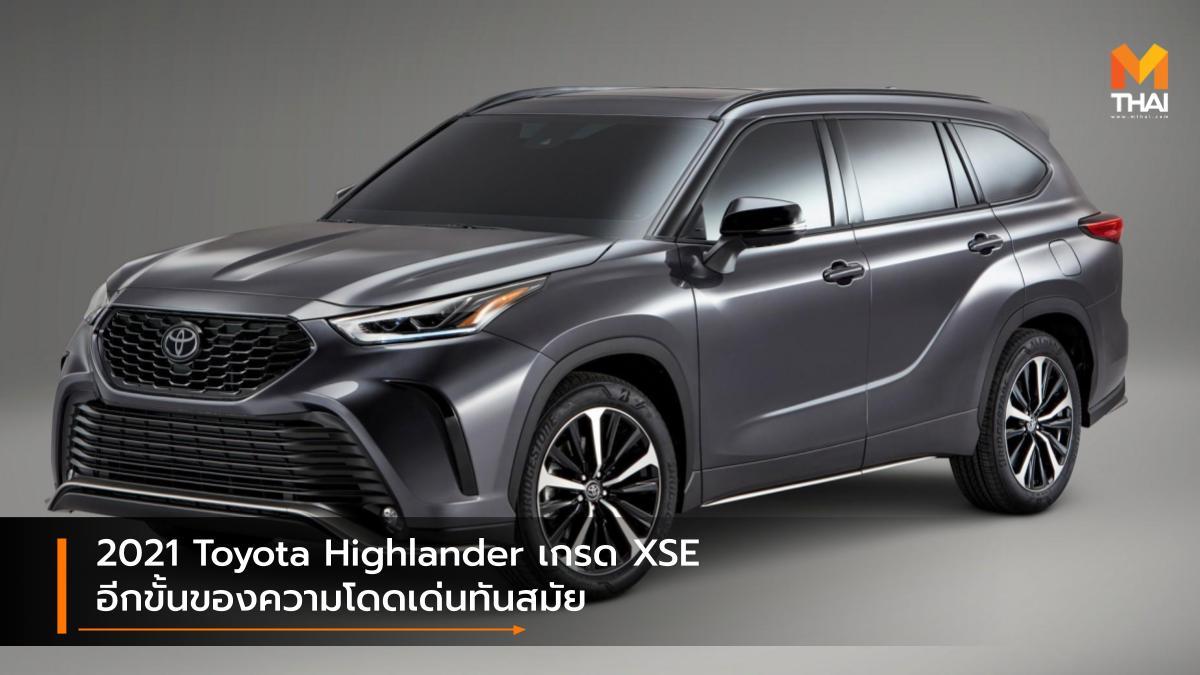 Toyota Toyota Highlander Toyota Highlander XSE รถใหม่ โตโยต้า โตโยต้า ไฮเเลนเดอร์