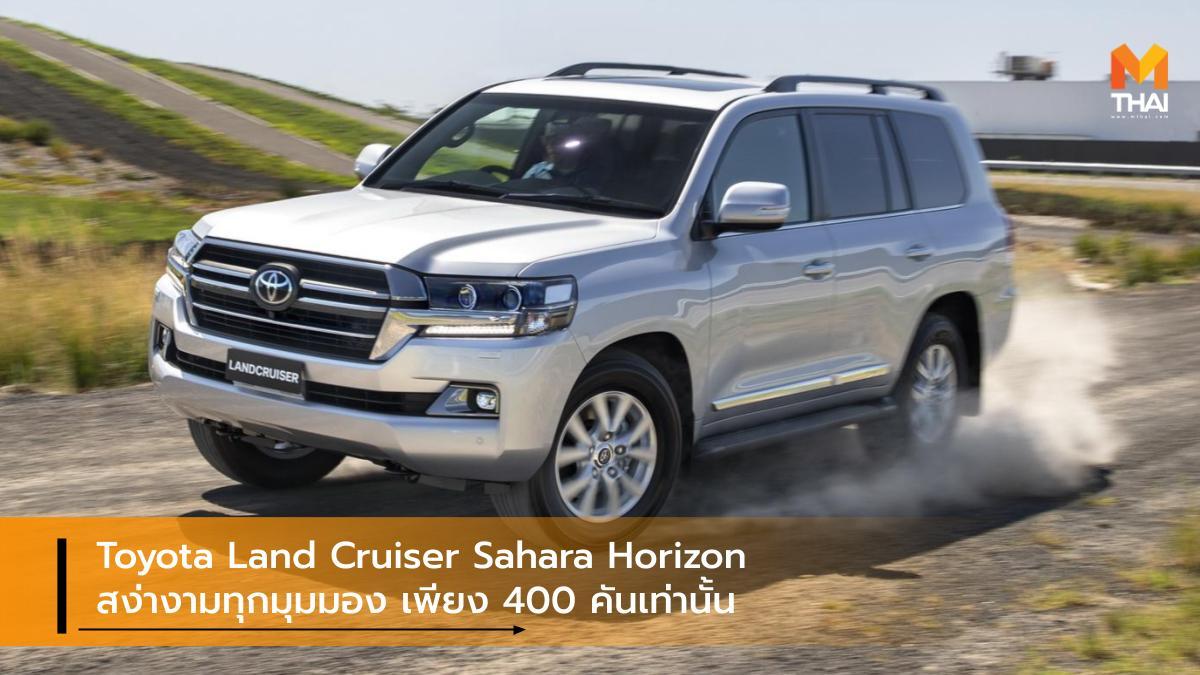 Toyota Toyota Land Cruiser Toyota Land Cruiser Sahara Horizon รถรุ่นพิเศษ โตโยต้า โตโยต้า แลนด์ครุยเซอร์