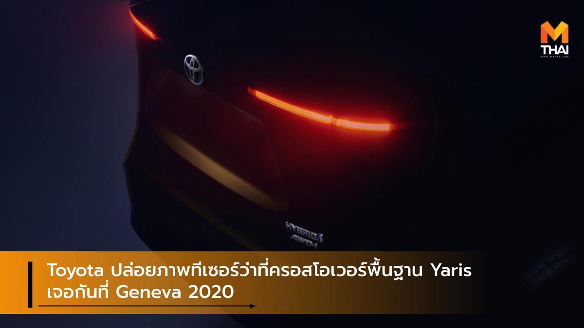 crossover Geneva Motor Show 2020 Teaser Toyota toyota yaris โตโยต้า โตโยต้า ยาริส
