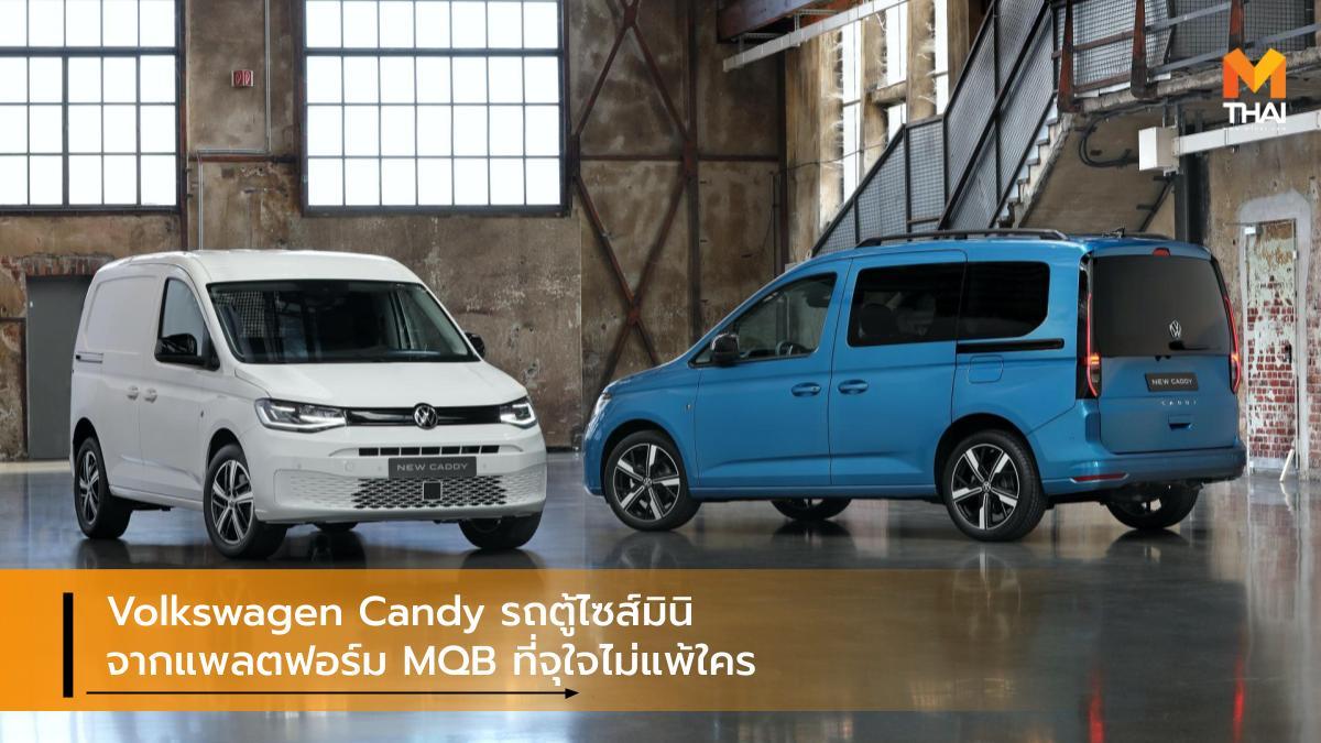 Volkswagen Volkswagen Candy รถใหม่ โฟลค์สวาเกน โฟลค์สวาเกน แคนดี้