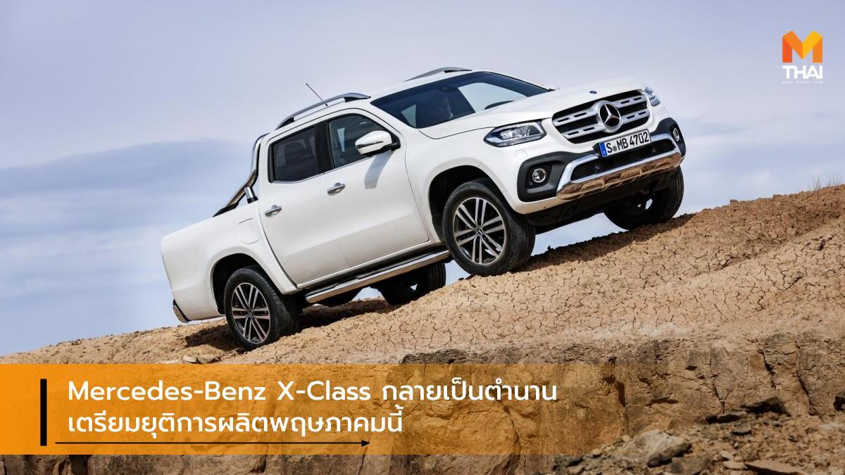 Mercedes-Benz Mercedes-Benz X-Class X-Class กระบะเบนซ์ ยุติสายพานการผลิต เมอร์เซเดส-เบนซ์ เอ็กซ์-คลาส