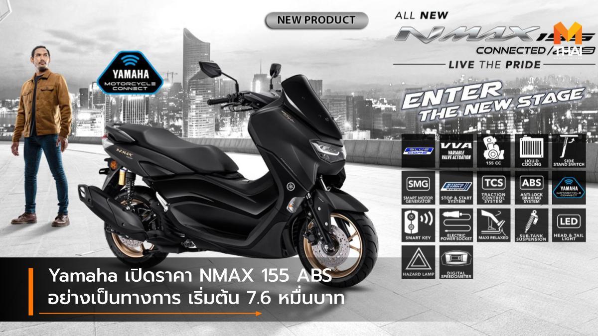Yamaha Yamaha NMax 155 ยามาฮ่า ยามาฮ่า เอ็นแม็กซ์ 155 ราคารถใหม่