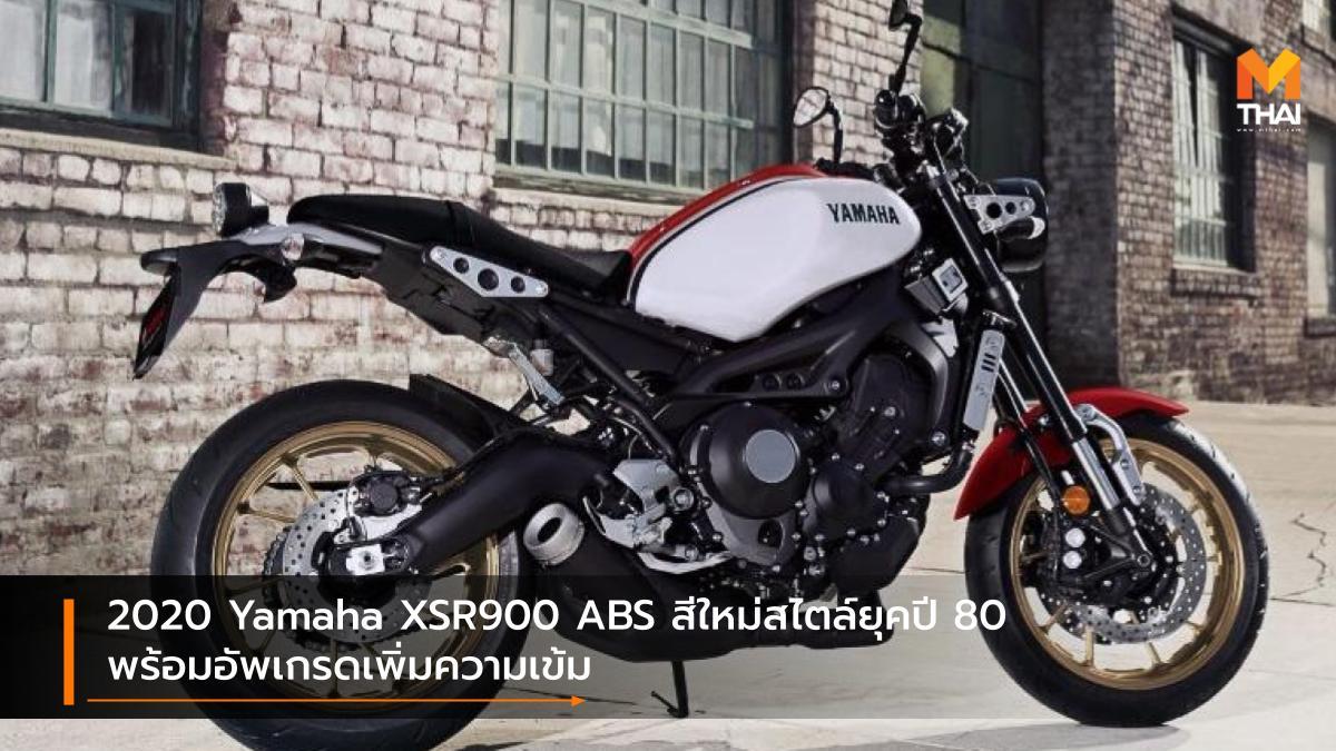 Yamaha Yamaha XSR900 ยามาฮ่า รุ่นปรับโฉม