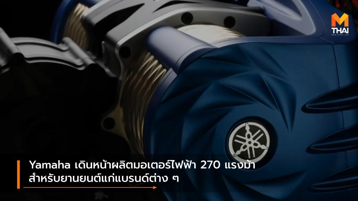Yamaha มอเตอร์ไฟฟ้า ยามาฮ่า รถยนต์ไฟฟ้า