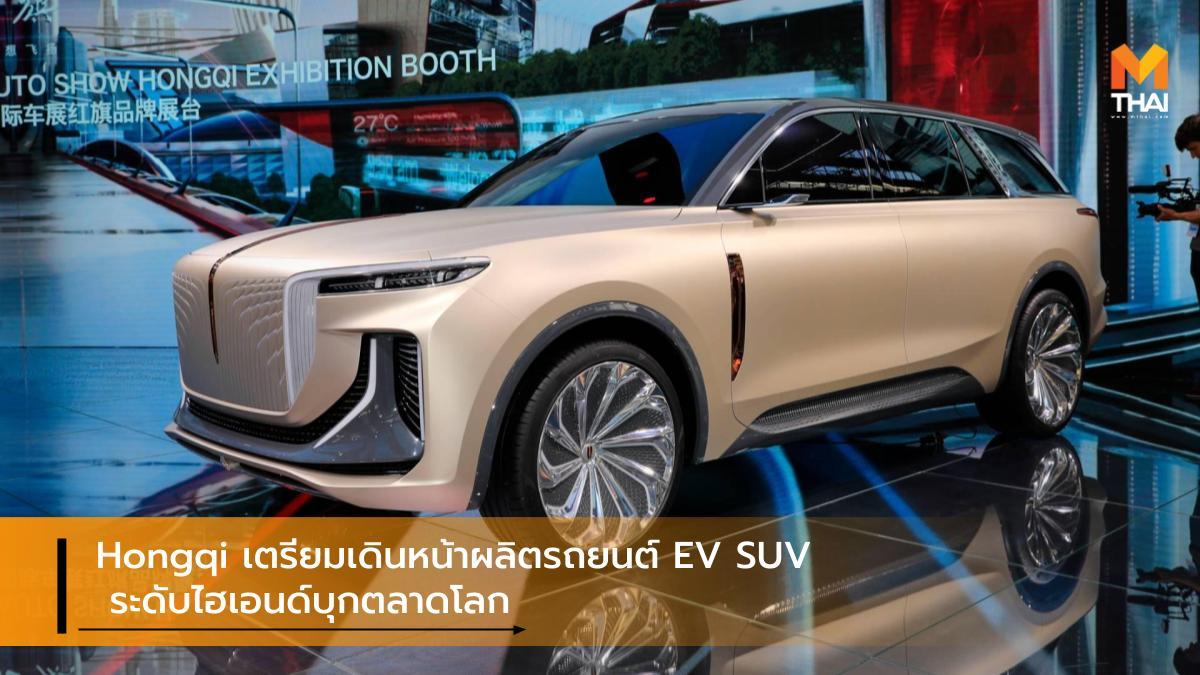 EV car Hongqi Hongqi E115 SUV Concept รถยนต์ไฟฟ้า