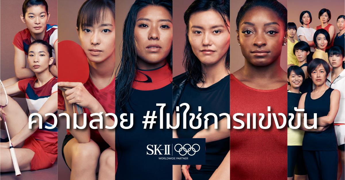 #skiipartner #ไม่ใช่การแข่งขัน SK-II นักกีฬาโอลิมปิก