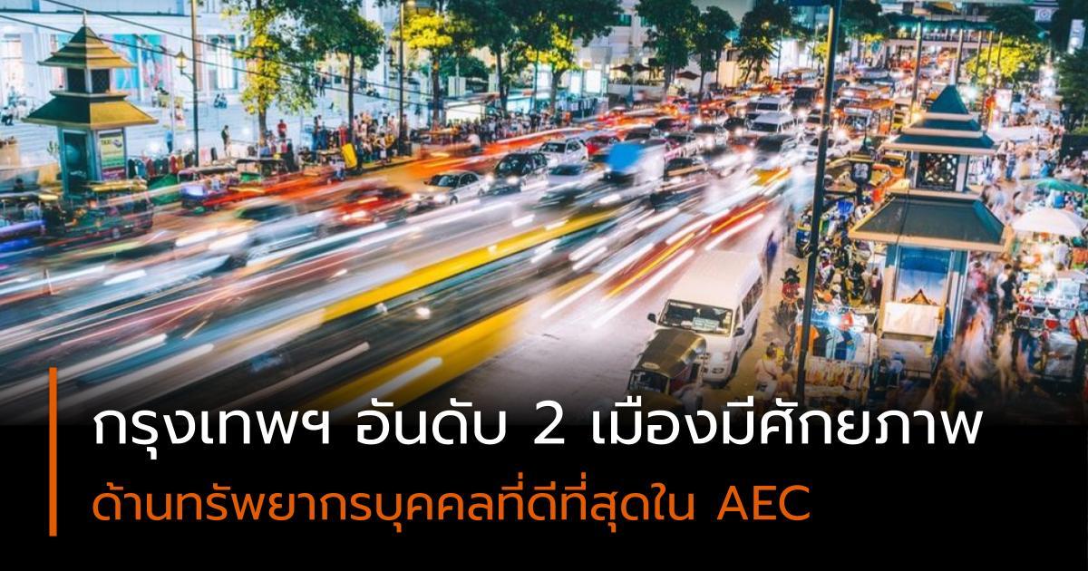 AEC ประชาคมเศรษฐกิจ อาเซียน ASEAN Economic Community กรุงเทพมหานคร การจัดอันดับ