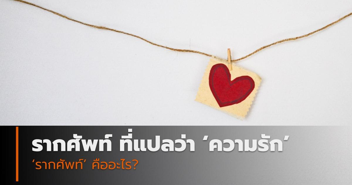 ความรัก ความรู้ทั่วไปภาษาอังกฤษ
