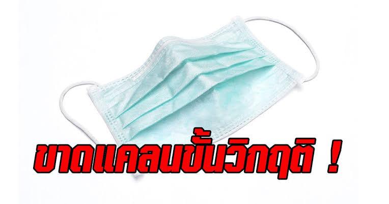 วิธีรักษาหน้ากากอนามัย หน้ากากอนามัย ไวรัสโคโรนา