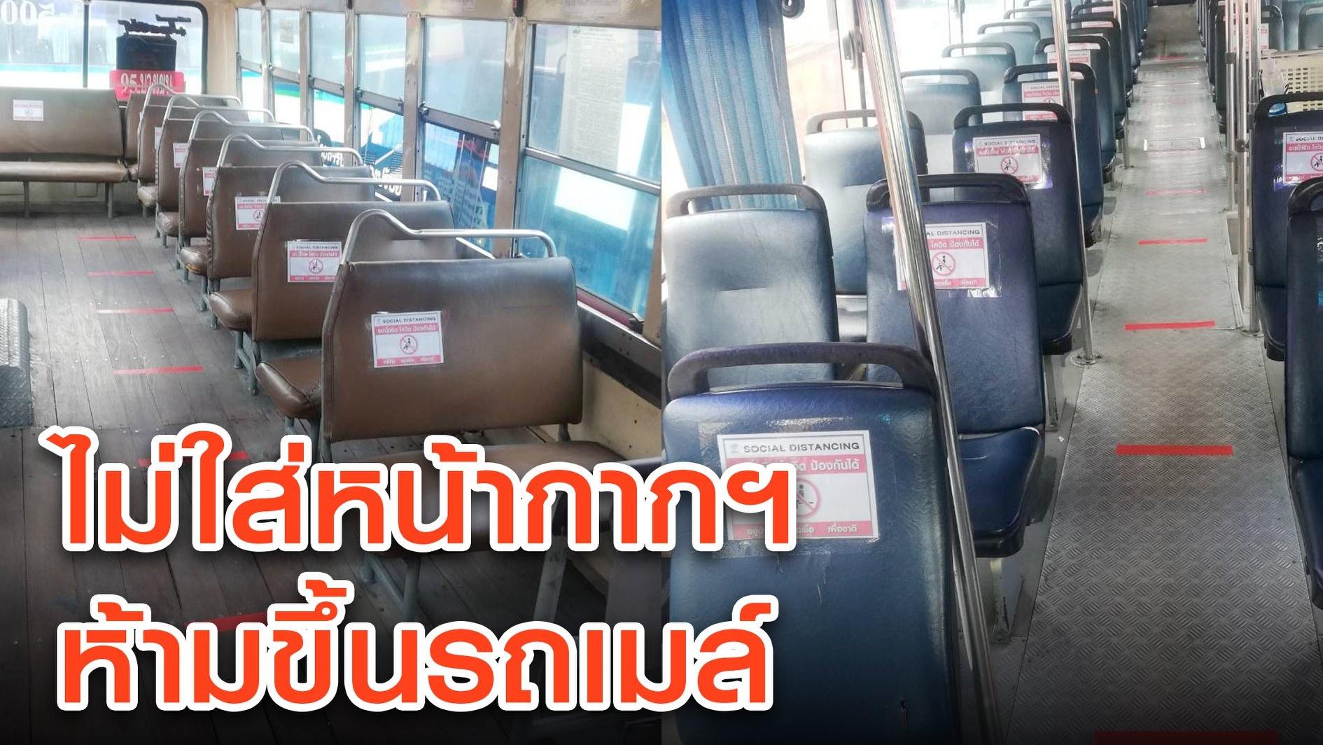 รถเมล์ รถเมล์ ขสมก.