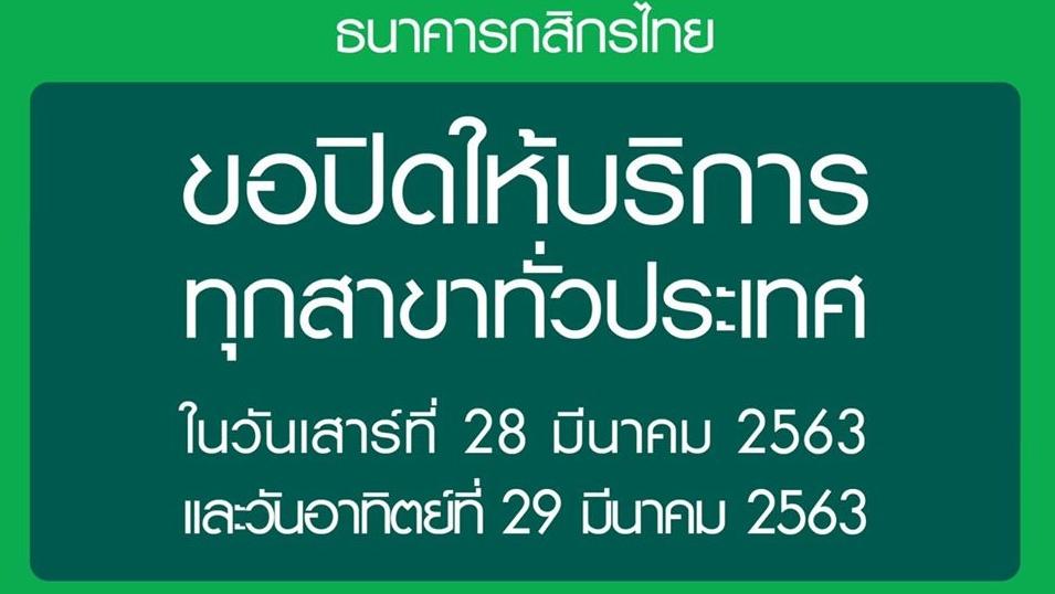 ข่าวสดวันนี้ ธนาคารกสิกรไทย ไวรัสโควิด-19 ไวรัสโคโรนา