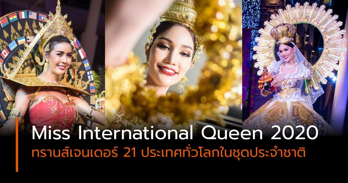 Miss International Queen 2020 ทรานส์เจนเดอร์ ประกวดนางงาม