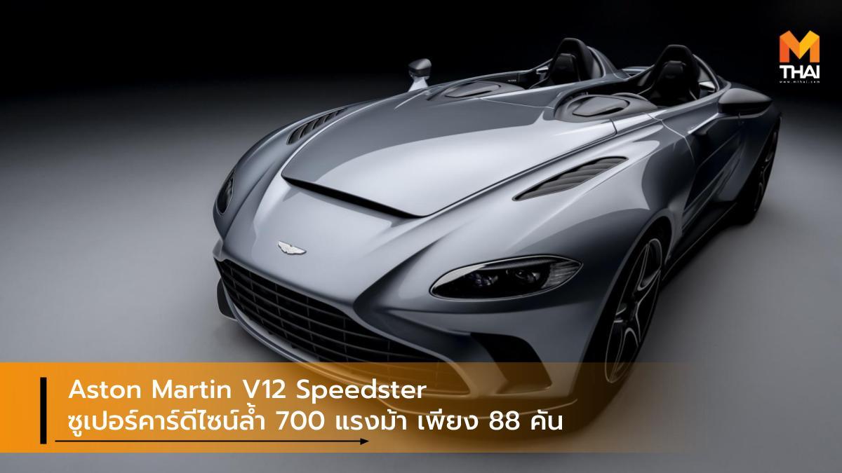 Aston Martin Aston Martin V12 Speedster รถรุ่นพิเศษ แอสตัน มาร์ติน