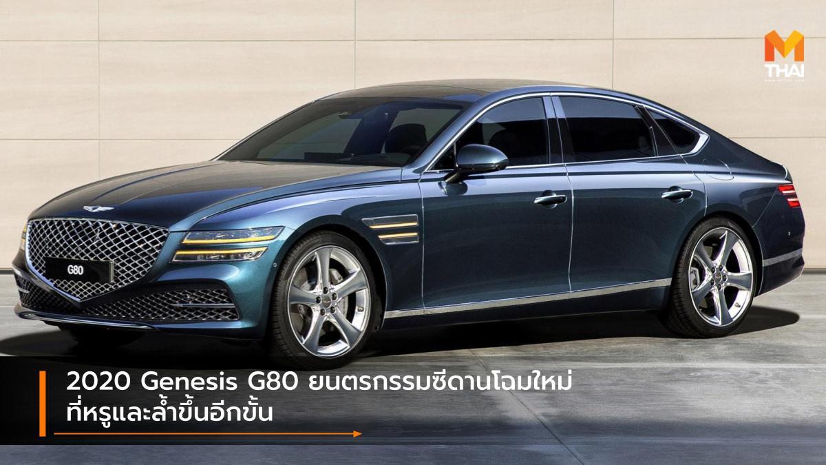 Genesis Genesis G80 รถใหม่ เจเนซิส