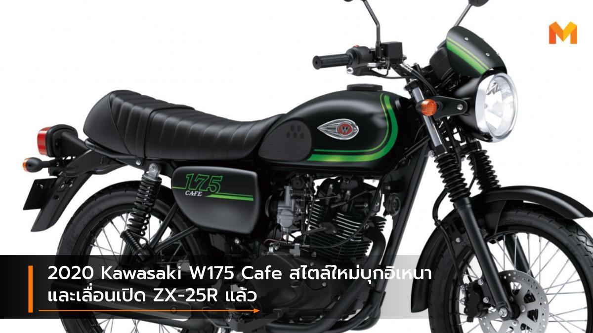 Kawasaki Kawasaki Ninja ZX-25R Kawasaki W175 Cafe Kawasaki ZX-25R คาวาซากิ