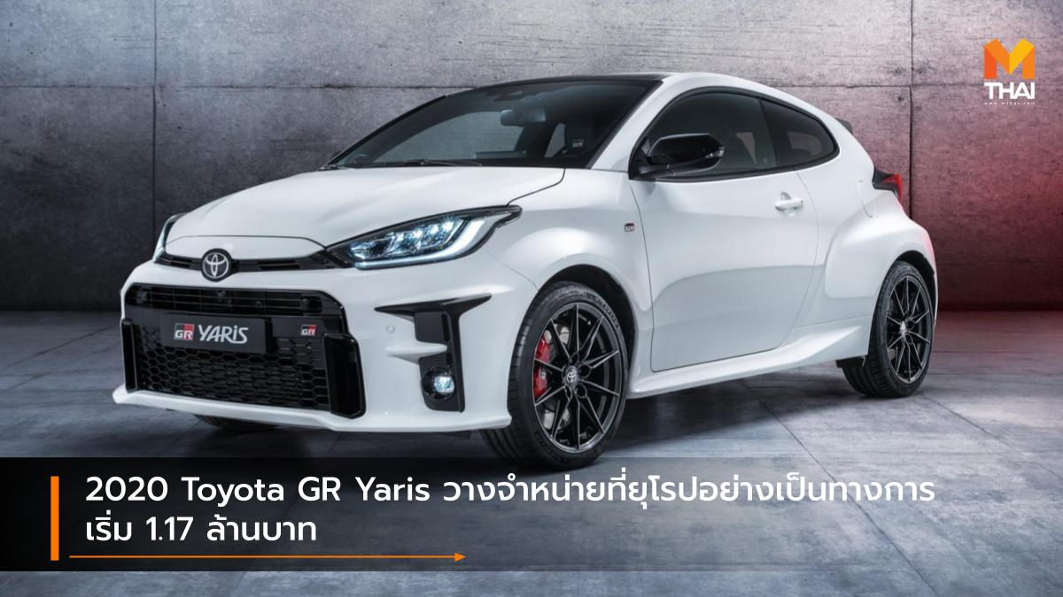 Toyota Toyota GR Yaris toyota yaris ราคารถใหม่ โตโยต้า โตโยต้า จีอาร์ ยาริส โตโยต้า ยาริส