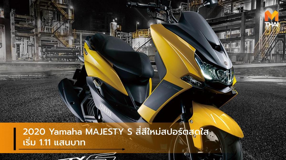Yamaha Yamaha MAJESTY S ยามาฮ่า รถสกู๊ตเตอร์ สีใหม่