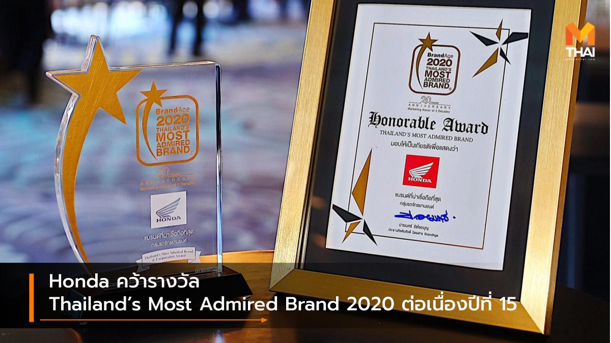 A.P.Honda Thailand's Most Admired Brand Thailand's Most Admired Brand 2020 เอ.พี.ฮอนด้า
