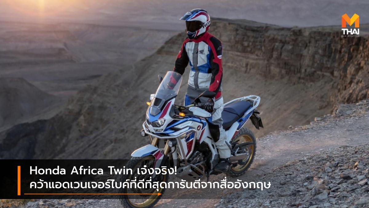 A.P.Honda Honda Africa Twin Honda Africa Twin CRF1100L ฮอนด้า ฮอนด้า แอฟริกา ทวิน ฮอนด้า แอฟริกา ทวิน ซีอาร์เอฟ1100แอล