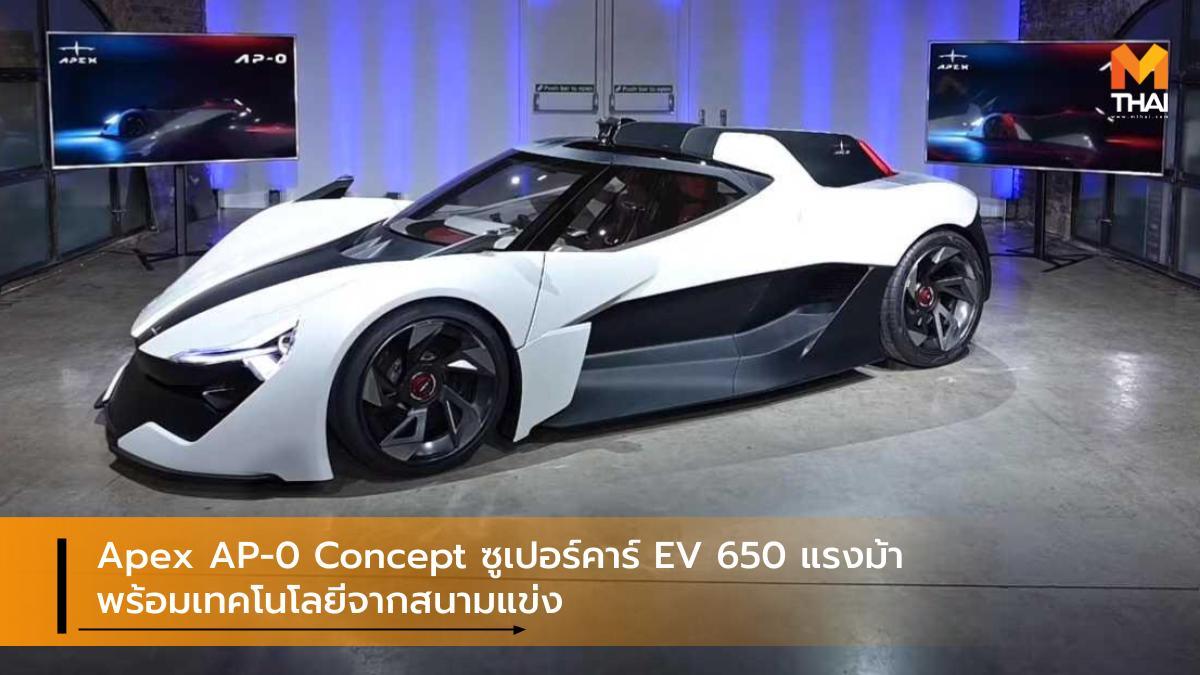 Apex Apex AP-0 Concept Concept car EV car ซูเปอร์คาร์ รถคอนเซ็ปต์ รถยนต์ไฟฟ้า