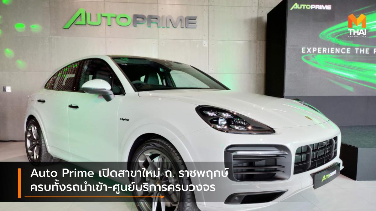 Auto Prime ขยายศูนย์บริการ ผู้จัดจำหน่ายรถยนต์นำเข้า รถยนต์นำเข้า ออโต้ไพร์ม