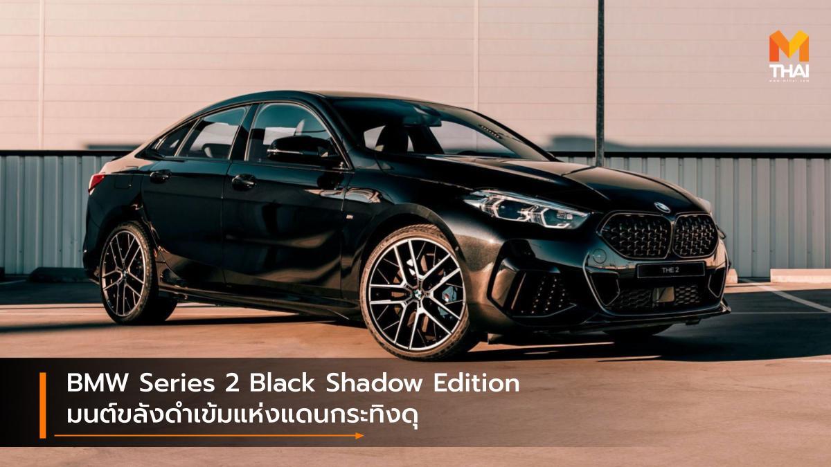BMW BMW 2 Series Gran Coupe BMW 2 Series Gran Coupe Black Shadow Edition บีเอ็มดับเบิลยู รถรุ่นพิเศษ