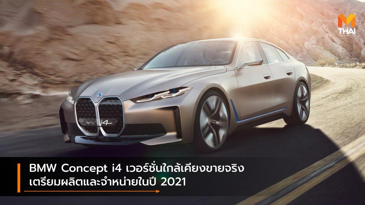 BMW BMW Concept i4 Concept car EV car บีเอ็มดับเบิลยู รถคอนเซ็ปต์ รถใหม่